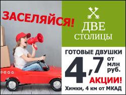 ЖК «Две столицы» в 4 км от МКАД, г. Химки Готовые двушки от 4,7 млн рублей.